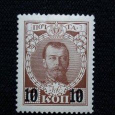 Sellos: RUSIA, 10 KOP, NICOLAS II, AÑ0 1916, SIN USAR. Lote 219009486