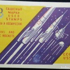 Sellos: RUSIA, 23 KOP, CCCP, AÑ0 1959, SIN USAR. Lote 219012631
