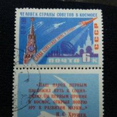 Sellos: RUSIA, 6 KOP, CCCP, AÑ0 1961, SIN USAR. Lote 219013048
