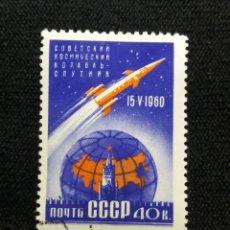 Sellos: RUSIA, 40 KOP, CCCP, AÑ0 1961, SIN USAR. Lote 219013978
