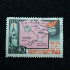 Sellos: RUSIA, 40 KOP, CCCP, AÑ0 1959, SIN USAR. Lote 219014551
