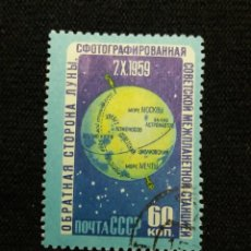 Sellos: RUSIA, 60 KOP, CCCP, AÑ0 1959, SIN USAR. Lote 219015126
