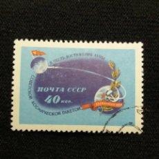 Sellos: RUSIA, 60 KOP, CCCP, AÑ0 1959, SIN USAR. Lote 219015232