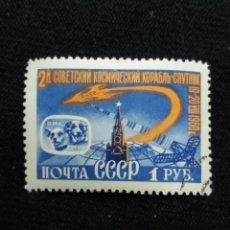 Sellos: RUSIA, 1 RUBLO, CCCP, AÑ0 1960, SIN USAR. Lote 219015686