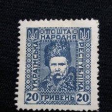 Sellos: RUSIA, 20 UAK, GRIVNAS, UCRANIA, AÑ0 1920, SIN USAR. Lote 219215205