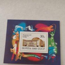 """Sellos: POST BLOCK """"70 AÑOS DEL CIRCO SOVIÉTICO"""" URSS, 1989. Lote 219680770"""