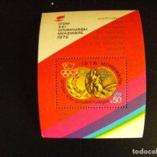 Sellos: UNIÓN SOVIÉTICA. RUSIA.HOJA BLOQUE. DEPORTES. 1976. Nº 112 YVERT. NUEVO.. Lote 219867387