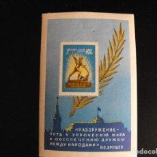 Sellos: UNIÓN SOVIÉTICA. RUSIA.HOJA BLOQUE. 1960. Nº 30 YVERT. NUEVO.. Lote 219873300