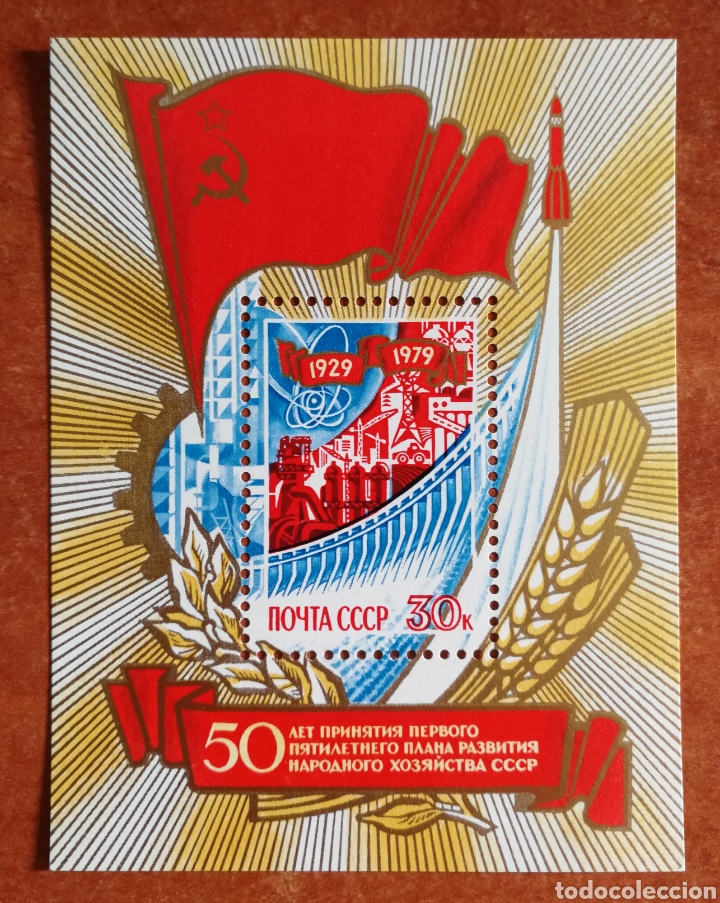 RUSIA, HB.N°139, 1979 MNH**(FOTOGRAFÍA REAL) (Sellos - Extranjero - Europa - Rusia)