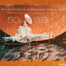 Sellos: RUSIA, ASTRO FILATELIA 1989 USADA (FOTOGRAFÍA REAL). Lote 221801187