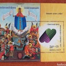 Sellos: RUSIA N°215 MNH** FUNDACIÓN SOVIÉTICA PARA LA CULTURA 1990 (FOTOGRAFÍA REAL). Lote 221801867