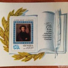 Sellos: RUSIA HB. AÑO 1974 MNH** (FOTOGRAFÍA REAL). Lote 221804307