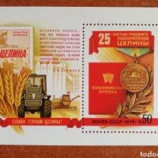 Sellos: RUSIA HB. AÑO 1979 MNH**(FOTOGRAFÍA REAL). Lote 221804566