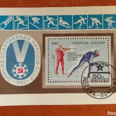 Sellos: RUSIA, DEPORTES 1982 USADA (FOTOGRAFÍA REAL). Lote 221805290