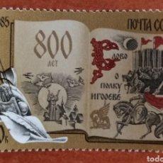 Sellos: RUSIA, 800 AÑOS DE LA PALABRA DEL REGIMIENTO DE LGOR 1988 MNH **(FOTOGRAFÍA REAL). Lote 221807670