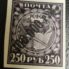 Sellos: RUSIA 1923 MH* (FOTOGRAFÍA REAL). Lote 221821526