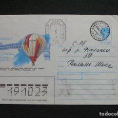 Sellos: UNION SOVIETICA - SOBRE CONMEMORATIVO DEL PRIMER GLOBO DE AIRE CALIENTE SOVIETICO. Lote 222188886