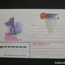Sellos: UNION SOVIETICA - SOBRE CONMEMORATIVO 50 ANIVERSARIO VUELO GLOBO DE AIRE CALIENTE. Lote 222188925