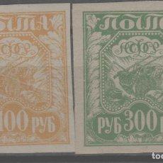 Sellos: LOTE (5) SELLOS RUSIA AÑO 1921. Lote 222678226