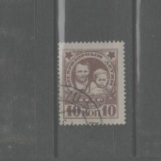 Sellos: LOTE (5) SELLO RUSIA AÑO 1926. Lote 222685892