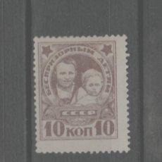 Sellos: LOTE (5) SELLO RUSIA AÑO 1926. Lote 222685915
