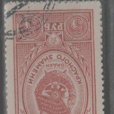 Sellos: LOTE (5) SELLO RUSIA. Lote 222687371
