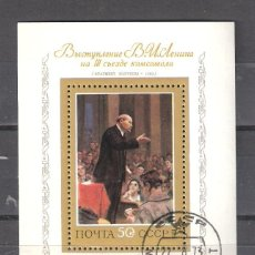 Francobolli: RUSIA (URSS) H.B. Nº 89º PINTURA DE LENIN. Lote 254255935