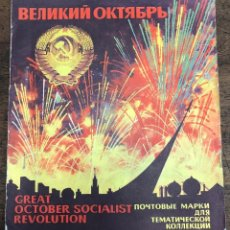 Sellos: ALBUM SELLOS GREAT OCTOBER SOCIALIST REVOLUTION STAMPS. AÑO 1979. Lote 228131880