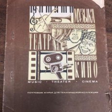 Sellos: ALBUM SELLOS URSS. MUSIC - THEATER - CINEMA. 1983. Lote 228132970