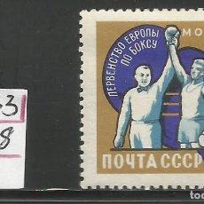 Francobolli: RUSIA - CCCP - 1963 - CAMPEONATO DE BOXEO EN MOSCÚ - URRS - USADO - MI 2768 - YVERT 2680. Lote 228341385