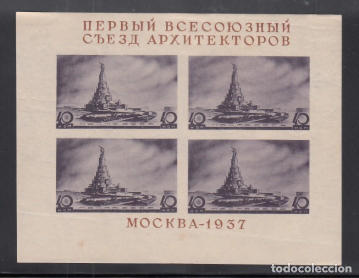 RUSIA, 1937 YVERT Nº 2 /*/, CONGRESO DE ARQUITECTURA (Sellos - Extranjero - Europa - Rusia)