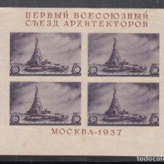 Sellos: RUSIA, 1937 YVERT Nº 2 /*/, CONGRESO DE ARQUITECTURA. Lote 232345900