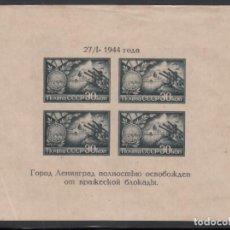 Sellos: RUSIA, 1944 YVERT Nº 4 /*/, LIBERACIÓN DE LENINGRADO. Lote 232347050