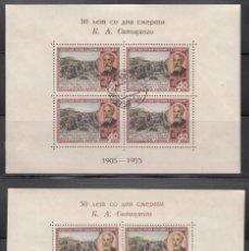 Sellos: RUSIA, 1955 YVERT Nº 14 / 15, 50 ANIVERSARIO DE LA MUERTE DE KONSTANTIN SAVITSKY. Lote 232354330