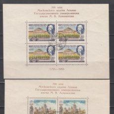 Sellos: RUSIA, 1955 YVERT Nº 16 / 17, BICENTENARIO DE LA UNIVERSIDAD ESTATAL DE MOSCÚ. Lote 232357805