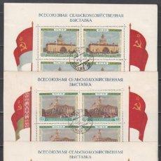 Sellos: RUSIA, 1955 YVERT Nº 18,19, 20, EXPOSICIÓN AGRÍCOLA DE TODA LA UNIÓN (BCXB). Lote 232359580