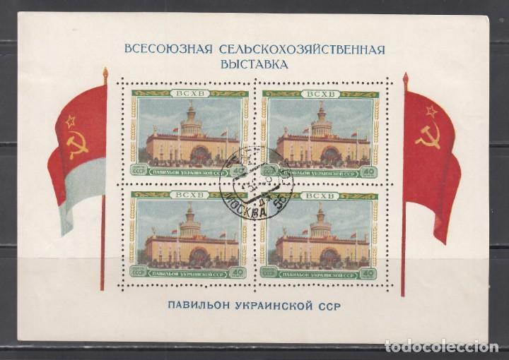 Sellos: RUSIA, 1955 YVERT Nº 18,19, 20, Exposición agrícola de toda la Unión (BCXB) - Foto 2 - 232359580