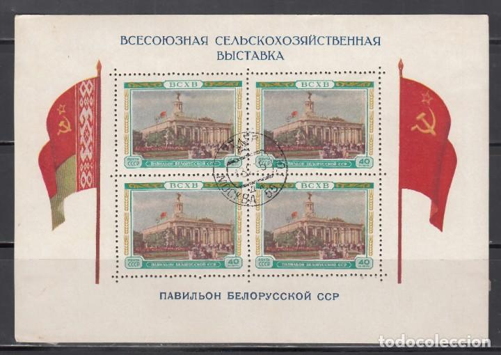 Sellos: RUSIA, 1955 YVERT Nº 18,19, 20, Exposición agrícola de toda la Unión (BCXB) - Foto 4 - 232359580
