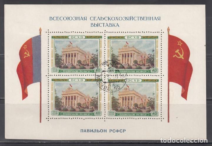 Sellos: RUSIA, 1955 YVERT Nº 18,19, 20, Exposición agrícola de toda la Unión (BCXB) - Foto 6 - 232359580