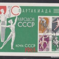 Sellos: RUSIA, 1963 YVERT Nº 32 /**/, DEPORTES. Lote 232373205