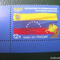 Timbres: +RUSIA, 2011, BICENTENARIO REPUBLICA DE VENEZUELA, YVERT 7227. Lote 233826060