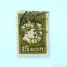 Sellos: SELLO POSTAL URSS - RUSIA 1930, 15 K, TRABAJADOR, SOLDADO Y GRANJERO, COLECTIVO, USADO. Lote 234368615