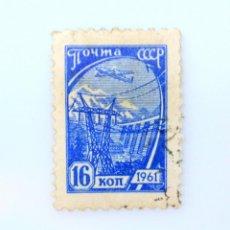 Sellos: SELLO POSTAL URSS - RUSIA 1961, 16 K, REPRESA HIDROELÉCTRICA Y LINEA DE ALTA TENSIÓN, USADO. Lote 234370750