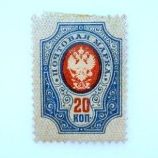 Sellos: SELLO POSTAL RUSIA 1904, 20 K, ESCUDO DE ARMAS DEPTO. POSTAL DEL IMPERIO RUSO, SIN USAR. Lote 234398075