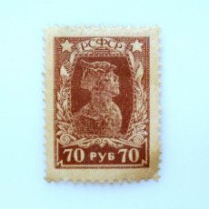 Sellos: SELLO POSTAL RUSIA 1923, 70 RUBLO, SOLDADO, FUERZAS DE LA REVOLUCIÓN, SIN USAR. Lote 234401665