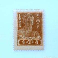 Sellos: SELLO POSTAL RUSIA 1923, 4 RUBLO, TRABAJADOR, FUERZAS DE LA REVOLUCIÓN, SIN USAR. Lote 234402910
