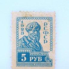 Sellos: SELLO POSTAL RUSIA 1923, 5 RUBLO, CAMPESINO, CON RAREZA DE IMPRESION, USADO. Lote 234506455