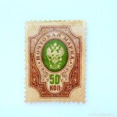 Sellos: SELLO POSTAL RUSIA 1909, 50 K, ESCUDO DE ARMAS DEL DEPTO. DE CORREOS Y TELEGRAFOS DE RUSIA, SIN USAR. Lote 234542050