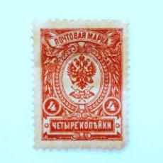 Sellos: SELLO POSTAL RUSIA 1909, 4 K, ESCUDO DE ARMAS DEPTO. CORREOS Y TELEGRAFOS DE RUSIA, SIN USAR. Lote 234621955
