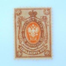 Sellos: SELLO POSTAL RUSIA 1904, 70 K, ESCUDO DE ARMAS DEPTO. POSTAL DEL IMPERIO RUSO, SIN USAR. Lote 234706080